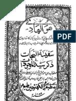 Safeenat un Nijaat fe Zikr E Syed il Mojodaat