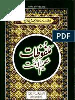 Malfozat e Hakeem ul Ummat by Maulana Ashraf Ali Thanvi 06 of 30