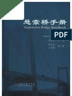 Suspension Bridge Design