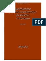 AISCHYLOS - MONOLOGI GYNAIKON