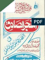 Al Fajr ul Sadiq fi Salat Ala Nabi il Natiq by Allama Sadiq Sairani