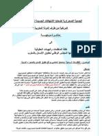 Memoria ASOCIACIÓN SAHARAUI DE VÍCTIMAS DE VIOLACIONES GRAVES DE DERECHOS HUMANOS (en árabe)