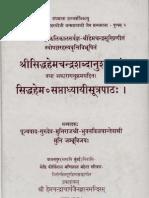 Sanskrit vyakarana in aphorisms by Hemachandra