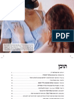 Maarvon - Hebrew Film Magazine vol. 3+4, March 2008