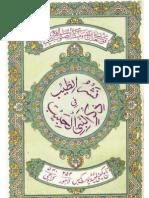 Nashr al-Tayyab
