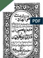 Manba ul Ahzaan fe Wafat e Nabi e Aakhir uz Zamaan