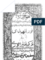 Noor ul Huda fe Zikr e Khair il Wara