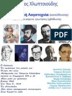 Νεοελληνική-Λογοτεχνία-θεωρητικής-κατεύθυνσης-παράλληλα-κείμενα