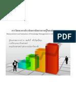 km evaluation