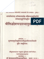 Sanskrit Grammar by Siddha Hemachandra -Sabdanusasanam
