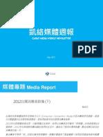 Carat_Media_NewsLetter-671 Report