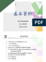 1-Personal Information by Allen Wu