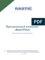 RastrWin3 User Manual