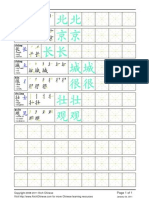 how_to_write_chinese