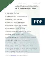 Bharathiyaar's Puthiya aathichoodi