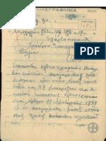 Ιστορικό αρχείο - 28 Απριλίου 1935 Αλληλογραφία Μεσολογγιτών-Βενιζέλου
