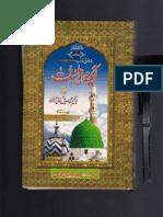 Razakhani mazhab bajawab ayina-ahlesunnat-Shyakh Saeed Ahmed Qadri ke kitab ka jawab