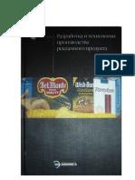 Разработка и технологии производства рекламного продукта