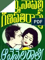 AA Vennela Raatri by Kommanapalli Ganapathirao