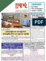 Yadanarponn Newspaper (19-1-2013)