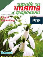 Здраве за цветята и градината