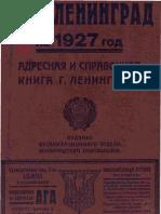 1927. Весь Ленинград. Стр. 1-240.