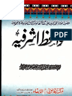 Mawaiz e Ashrifiyah by Maulana Ashraf Ali Thanvi 05 of 10