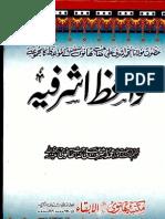 Mawaiz e Ashrifiyah by Maulana Ashraf Ali Thanvi 07 of 10