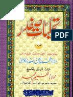 Tajalliyat e Safdar by Maulana Muhammad Ameen Safdar Okarvir 3 of 7