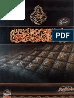 Musnad Imam Shafi in Urdu