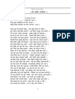 Laxmi Chalisa Hindi