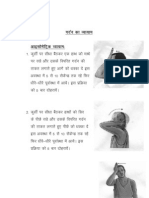 Neck Exercises in Hindi