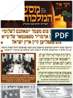 Der Yid Bielage Satmar Rebbe Trip To Israel