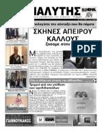ΕΦΗΜΕΡΙΔΑ ΑΝΑΛΥΤΗΣ 21/01/2013