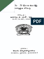 Telugu Paryaya Padha Nighantuvu