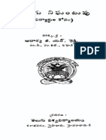 English Telugu Dictionary