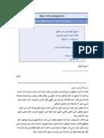 As-Siraj Al-Wahab _Muhammad Az-Zahri Al-Ghamrawi_01