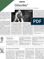 'Ο ψυχρός Ολλανδός' - Ο Γέρουν Ντίσελμπλουμ επικρατέστερος για νέος Πρόεδρος του Eurogroup