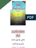Barelvi RazaKhani Tarjma o Tafseer Per Ayk Nazar by Maulana Mufti Jameel Ahmad Nazeeri