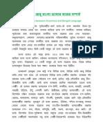 Relationship Between Assamese and Bengali Language