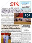 Yadanarpon Newspaper (23-1-2013)