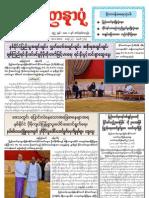 Yadanarpon Newspaper (23-1-2013)