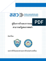 Trade and Investment Guide Myanmar