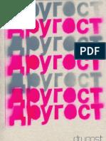 Drugost časopis za kulturalne studije br. 1 Rijeka, svibanj 2010.