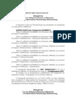 ΠΡΟΚΗΡΥΞΕΙΣ-ΜΕΤΑΤΑΞΕΙΣ ΔΗΜΟΣΙΩΝ ΦΟΡΕΩΝ 22/1/2013