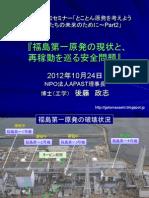 講演用川崎市中原区民講座20121024.pdf