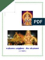 E Book on Sabarimala Yatra