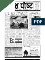 Madhesh Post 2069-10-11