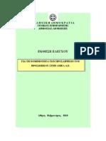 Πόρισμα ελέγχου Επιθεωρητή Δημόσιας Διοίκησης για τη νομιμότητα προσλήψεων στην Αττικό Μετρό
