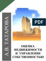 Otsenka Nedvij i Upravlenie Sobstvenostju, Tatarova